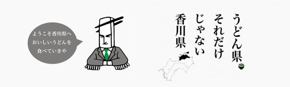 うどん県それだけじゃない香川県