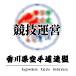 香川県空手道連盟 競技運営委員会