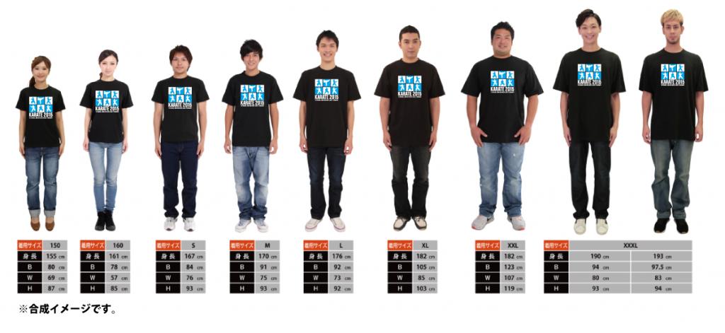 自社販売空手Tシャツデザイン_サイズ説明